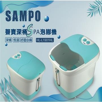 聲寶SAMPO 深桶SPA泡腳機