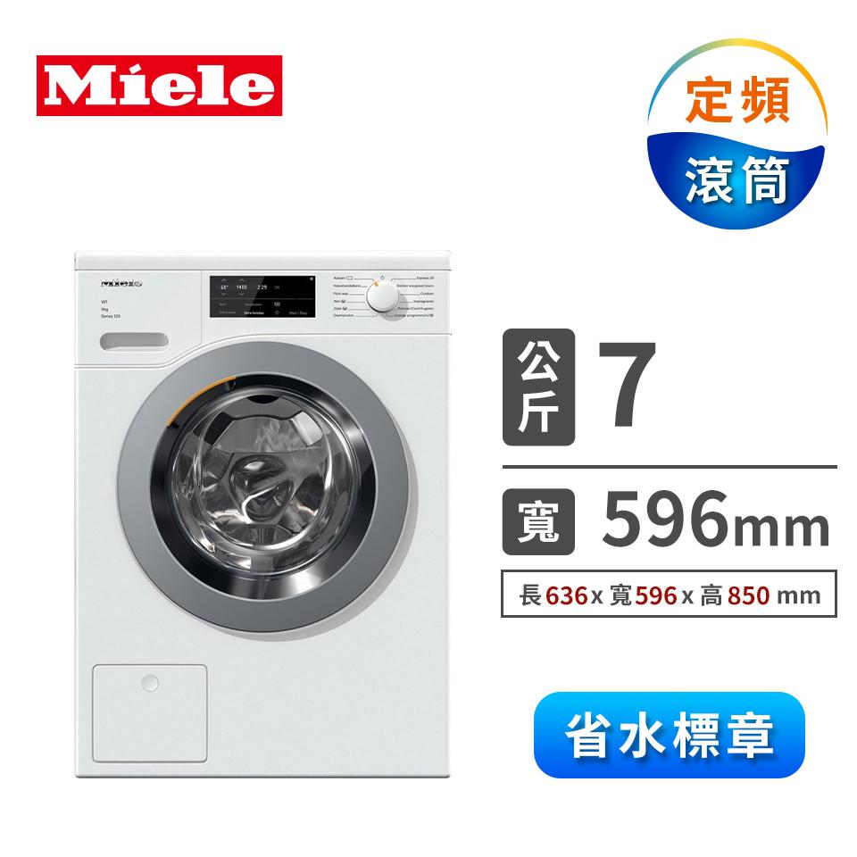 MIELE 7公斤洗脫滾筒洗衣機