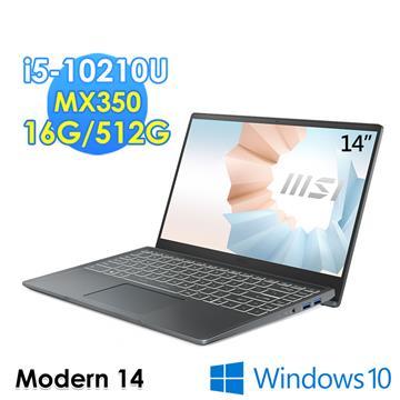 msi微星Modern 14 B10RBSW-295TW創作者筆電(i5-10210U/16G/512G/MX350/W10)