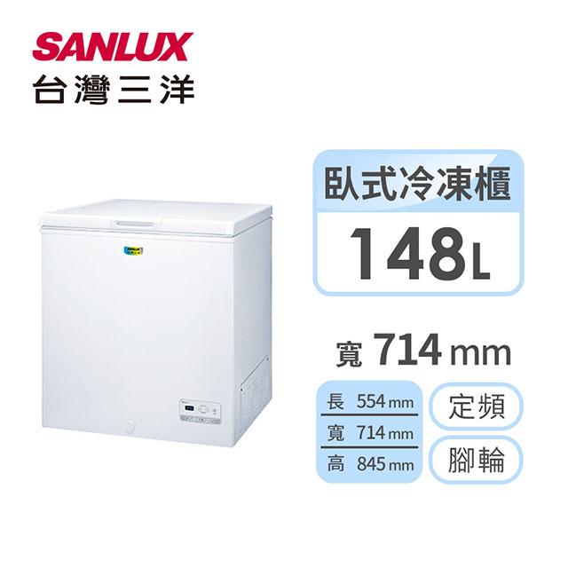 台灣三洋 148公升臥式直冷式冷凍櫃 SCF-148GE