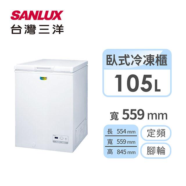 台灣三洋 105公升臥式直冷式冷凍櫃