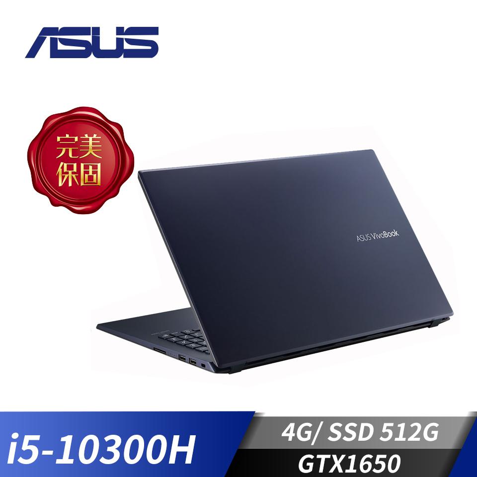華碩ASUS VivoBook X571LH筆記型電腦-星夜黑(i5-10300H/4G/512G/GTX1650/W10H) X571LH-0211K10300H