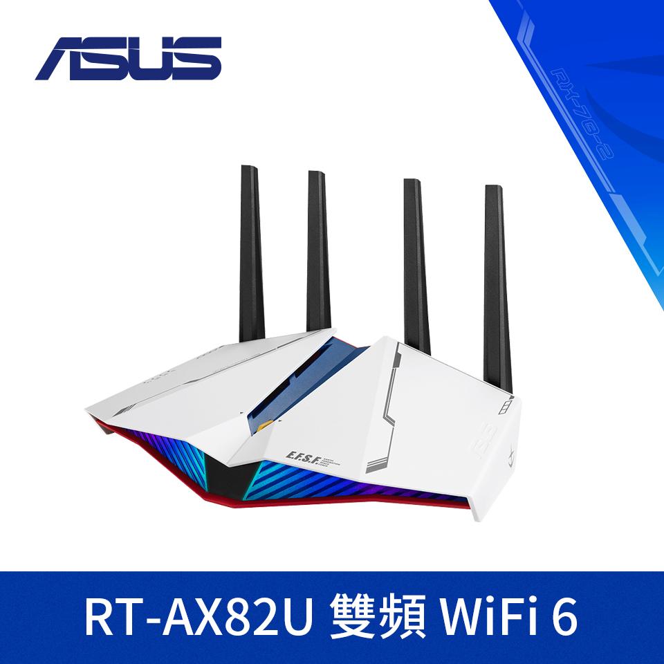 ASUS華碩 鋼彈限定版 WiFi 6雙頻路由器