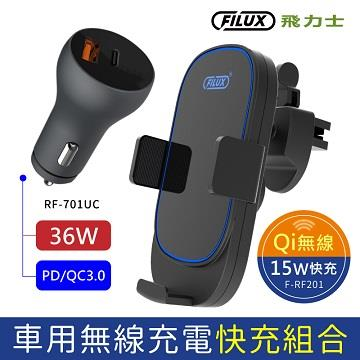 FILUX 車用QI充電架FRF201+車用充電器RF701