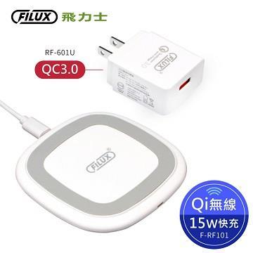 FILUX  充電盤 F-RF101+USB充電器 RF-601