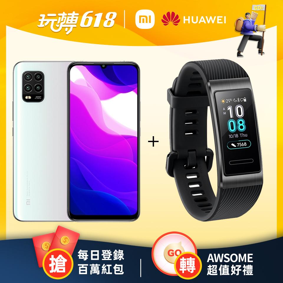 【618特惠組】小米10 Lite 8G+256G (夢幻白) +  HUAWEI Band 3 Pro智慧手環 曜石黑