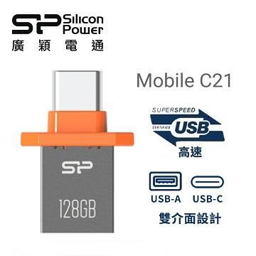 SP廣穎 C21 Type-C雙介面OTG 128GB 隨身碟