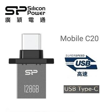 SP廣穎 Mobile C20 Type-C OTG 128GB 隨身碟