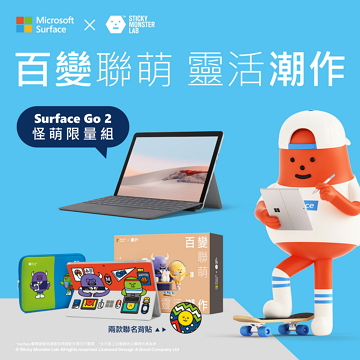 Microsoft微軟 Surface Go 2 百變聯萌組(Pentium 4425Y/8GB/128GB) SGo2(P/8G/128)百變聯萌組