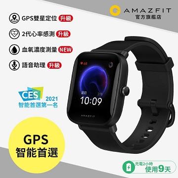 華米Amazfit Bip U Pro米動智慧手錶-曜石黑 ☆可偵測心率血氧