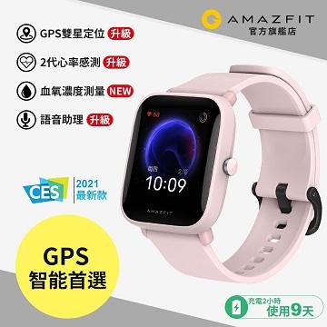 華米Amazfit Bip U Pro米動智慧手錶-櫻花粉 ☆可偵測心率血氧