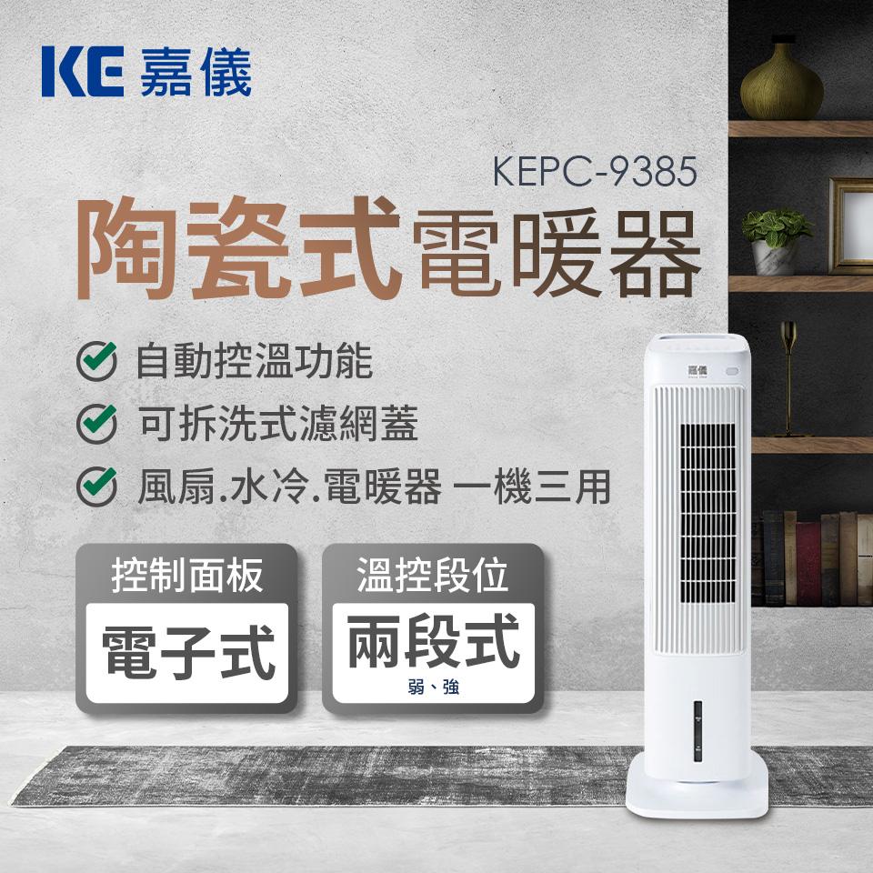 嘉儀三合一電暖器