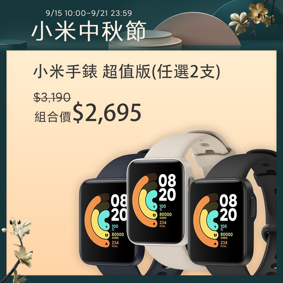 【中秋組合】小米手錶 超值版 黑色 + 任選色*1