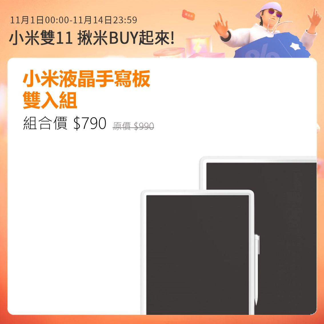 【中秋組合】小米液晶手寫板 13.5吋 (兩入)
