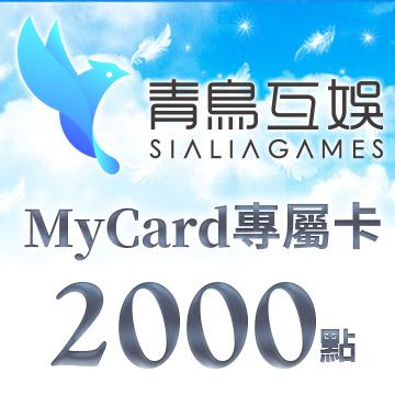 MyCard-三國志戰略版專屬卡(MyCard三國志戰略2000點)
