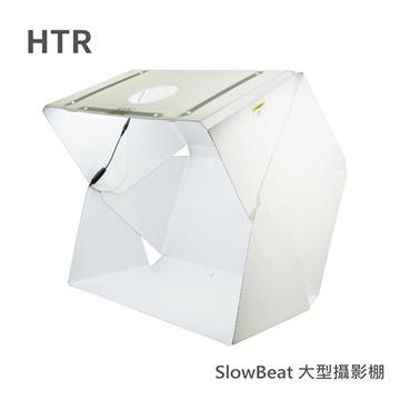 HTR 大型攝影棚(60cm) LED燈條三入 可調光