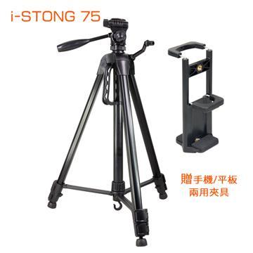 i-Strong 75便攜型鋁合金腳架