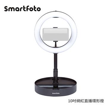 Smartfoto 10吋網紅直播環形燈