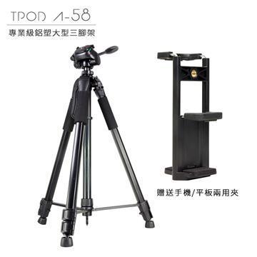 TPOD 專業級鋁塑大型三腳架