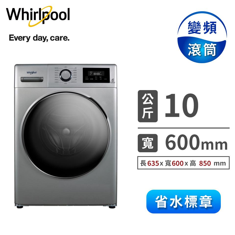 惠而浦 10公斤洗脫烘滾筒洗衣機