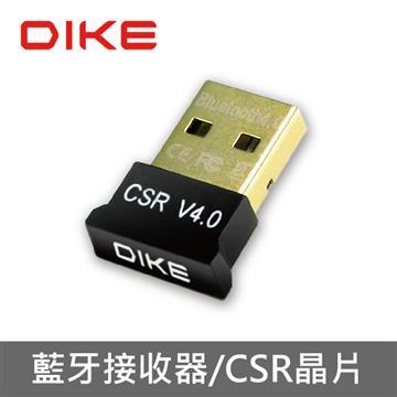 DIKE USB迷你藍牙接收器