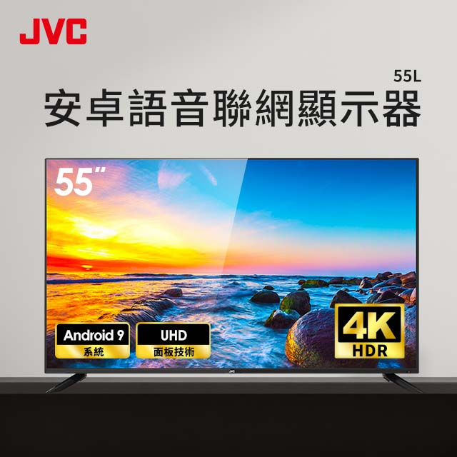 JVC 55型4K 安卓語音聯網顯示器