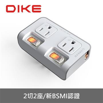 DIKE 3轉2安全加強型節電小壁插 2切2座