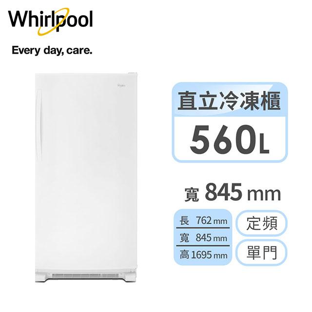 惠而浦 560公升直立式冷凍櫃