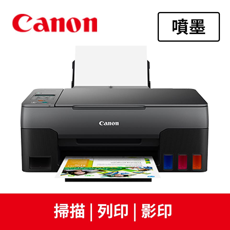 佳能Canon PIXMA G2020 原廠供墨印表機(PIXMA G2020)
