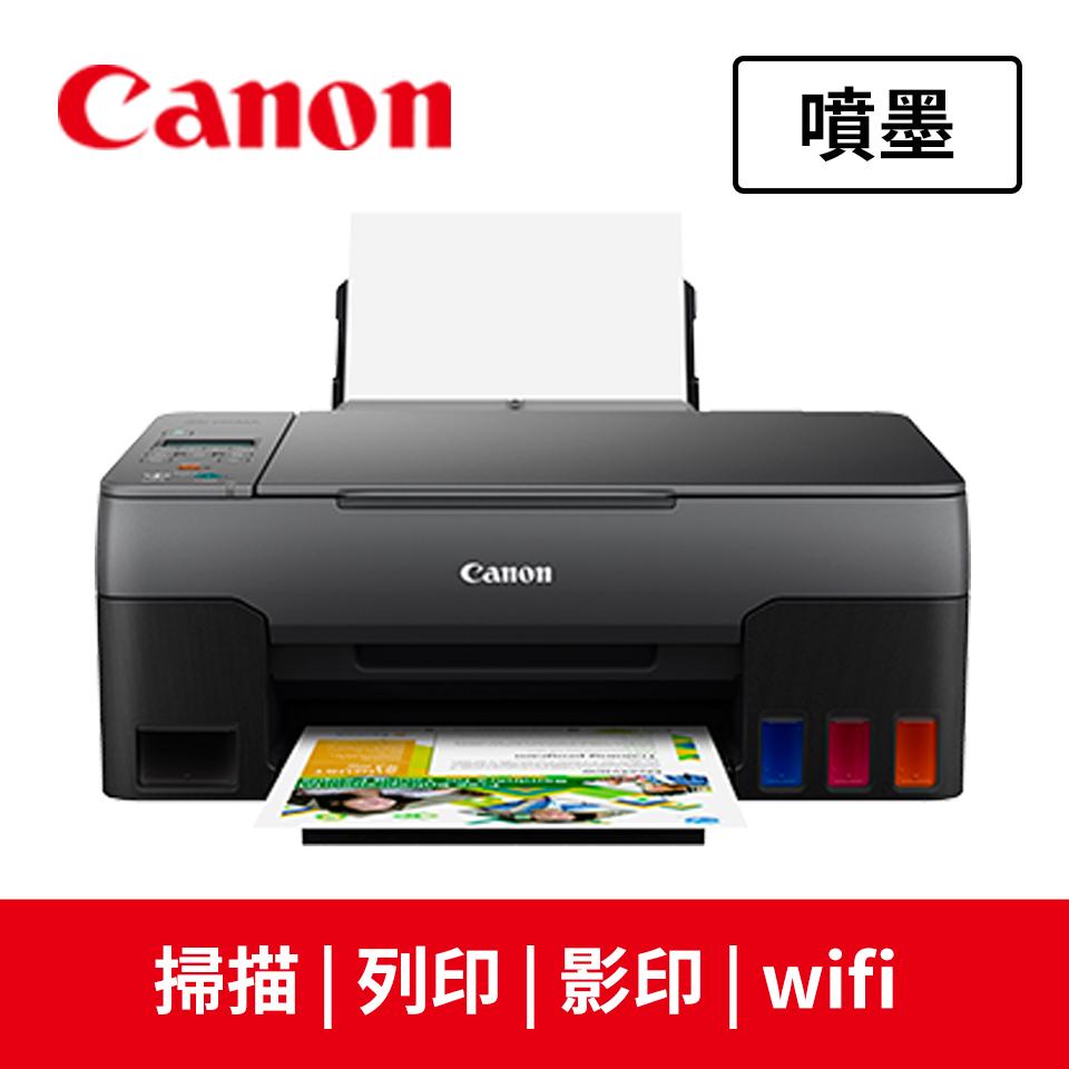 佳能Canon PIXMA G3020無線大供墨複合機