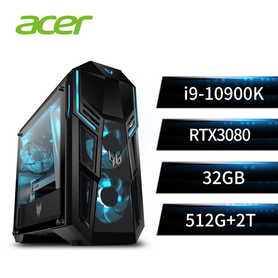 宏碁Acer-Predator 桌上型主機(i9-10900K/32G/512G+2T/RTX3080/W10)