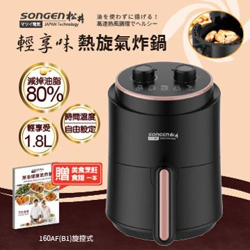 SONGEN松井 1.8L輕享味熱旋美食氣炸鍋/烤箱 SG-160AF(B1)