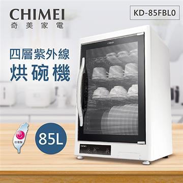 CHIMEI奇美 85L四層紫外線烘碗機