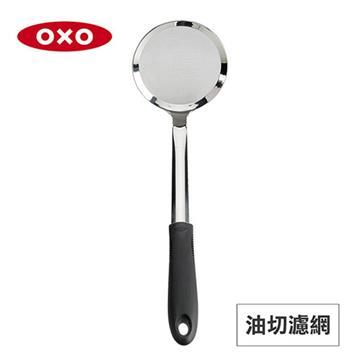 美國OXO 好好握油切濾網