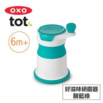 美國OXO tot 好滋味研磨器-靚藍綠