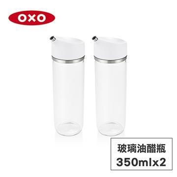 美國OXO 不滴漏玻璃油醋瓶 2件組-355ml