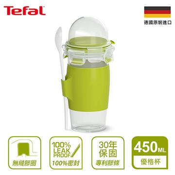 特福Tefal優格杯(含湯匙) 450ML(SE-N1071410)