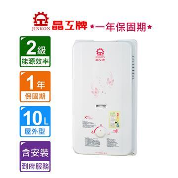 晶工牌瓦斯熱水器10L天然/液化-含安裝
