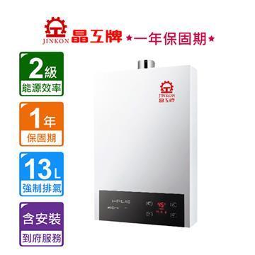 晶工牌強排熱水器13L液化-含安裝