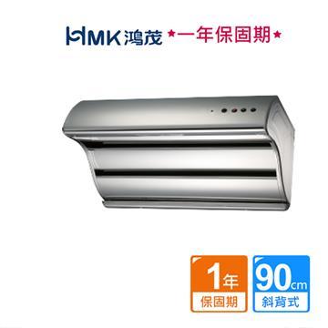 HMK 鴻茂極速Turbo斜背式排油煙機90cm