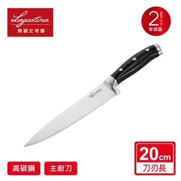 樂鍋史蒂娜Lagostina 20CM西式主廚刀