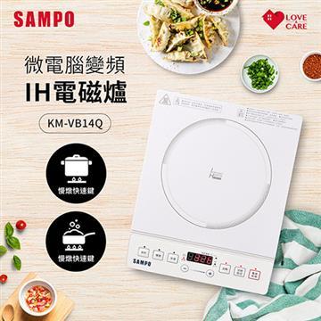 SAMPO聲寶 微電腦智慧變頻IH電磁爐