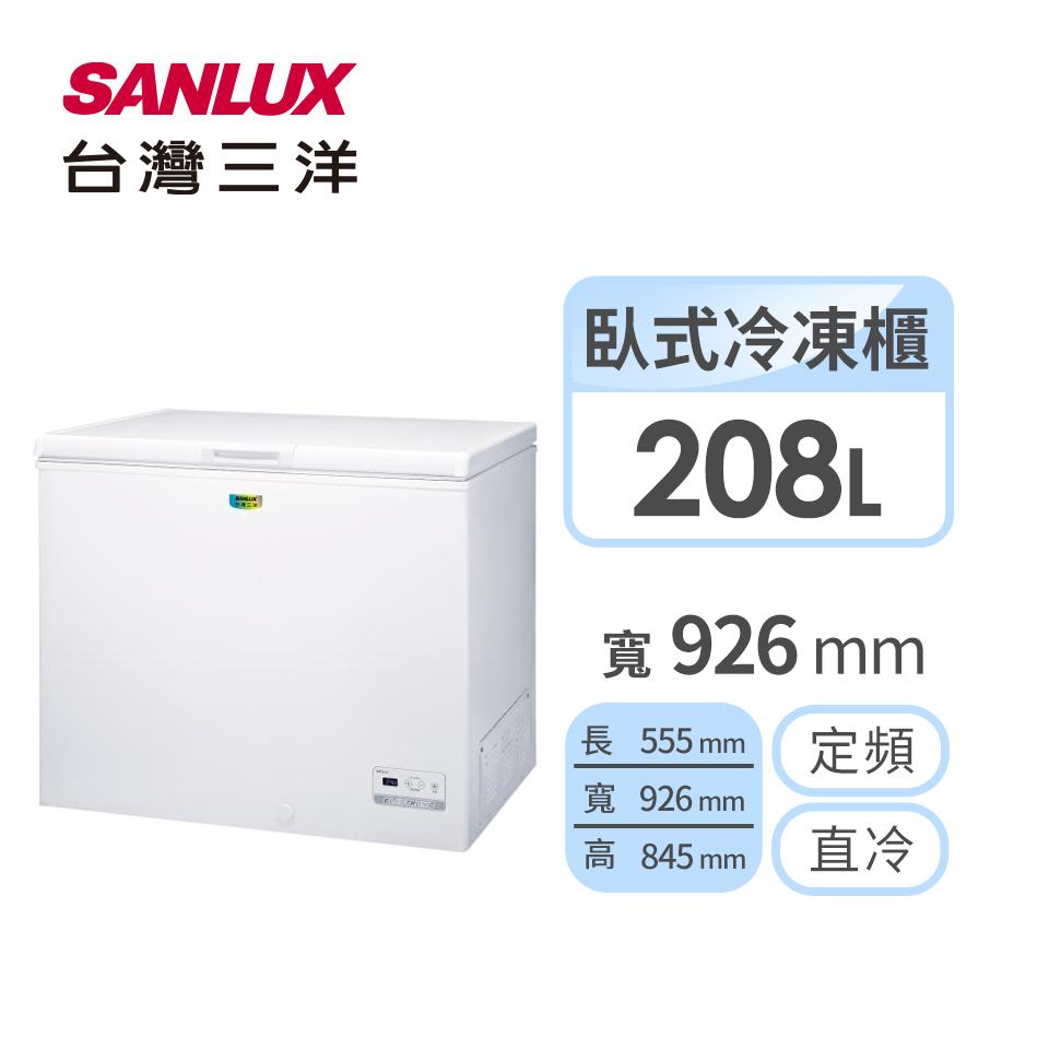 台灣三洋 208公升臥式直冷式冷凍櫃