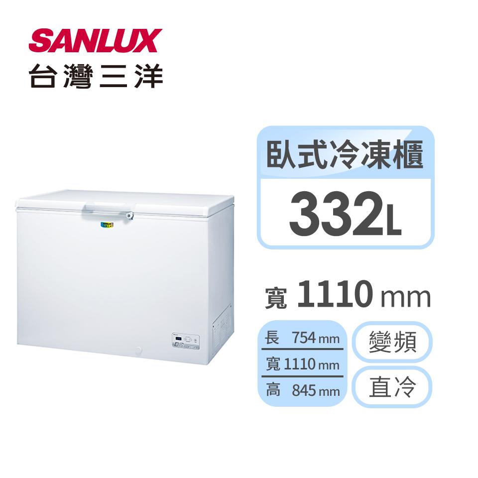 台灣三洋 338公升臥式直冷式變頻冷凍櫃