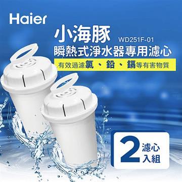 Haier海爾 2.5L淨水器專用濾心(2入/組)