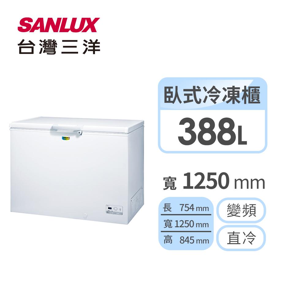 台灣三洋 388公升臥式直冷式變頻冷凍櫃