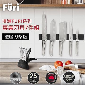 澳洲Furi 不鏽鋼專業刀具7件組 FUR-41359