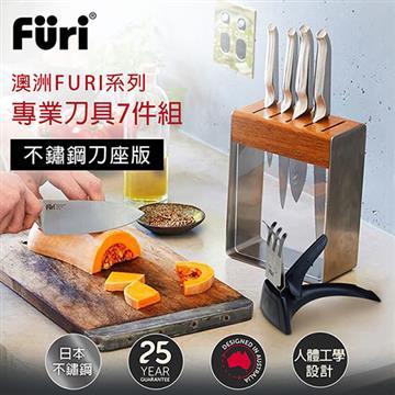 澳洲Furi 不鏽鋼專業刀具7件組 FUR-41347