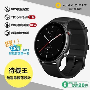 華米Amazfit GTR 2e特仕升級版智慧手錶-黑