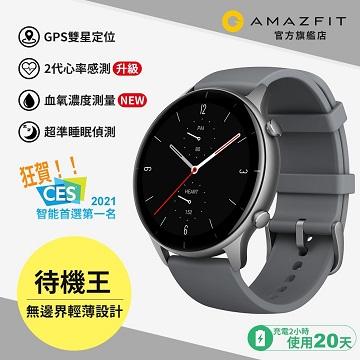華米Amazfit GTR 2e特仕升級版智慧手錶-灰